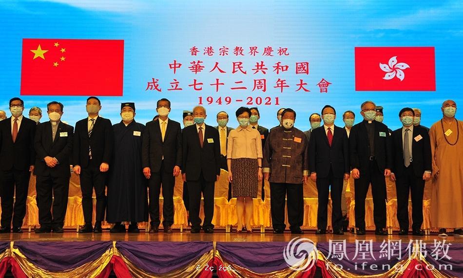 香港宗教界庆祝中华人民共和国成立72周年