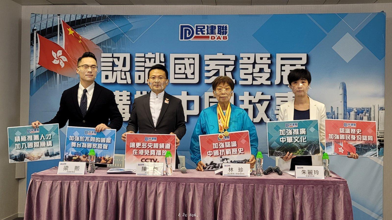 民建聯提「講好中國故事」倡議 促港府助市民認識國家發展